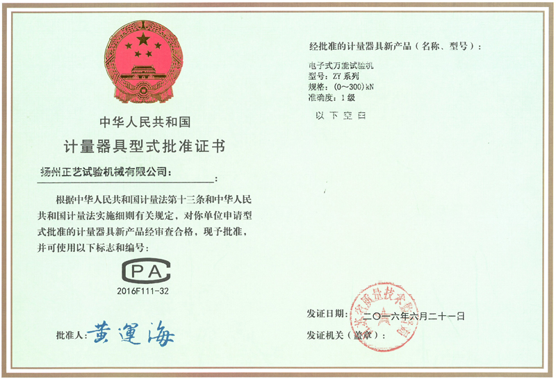 Type Approval Certificate for Measuring Instruments